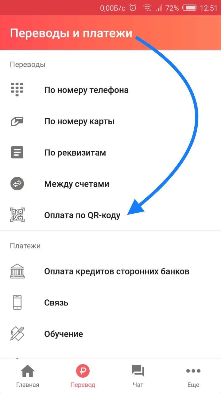 В мобильном приложении Газэнергобанка появилась оплата по QR-коду!
