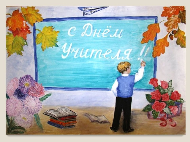 Дню Учителя посвящается