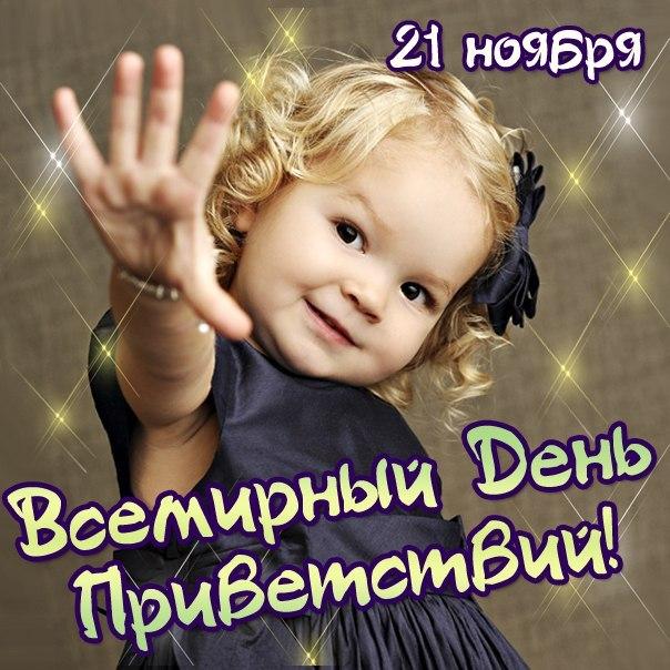 Всемирный день приветствий :)