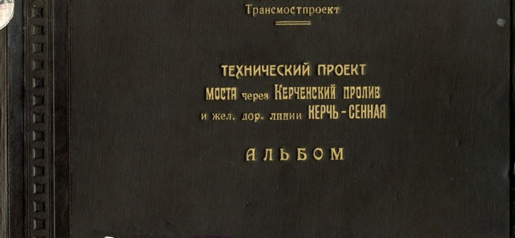 Проект моста через Керченский пролив 1949 года