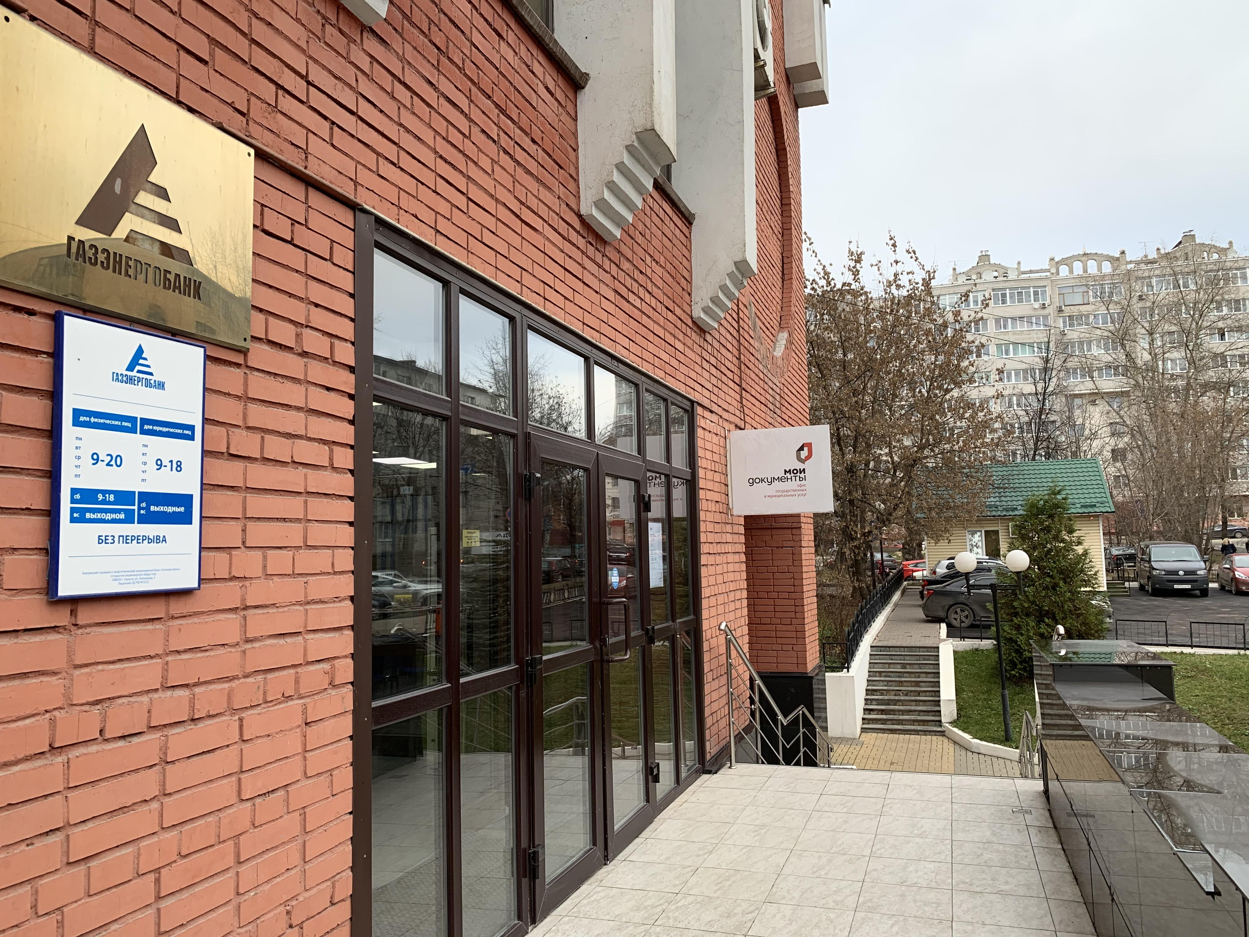 МФЦ «Мои документы» открылся на площадке Головного офиса АО «Газэнергобанк» в г.Калуга