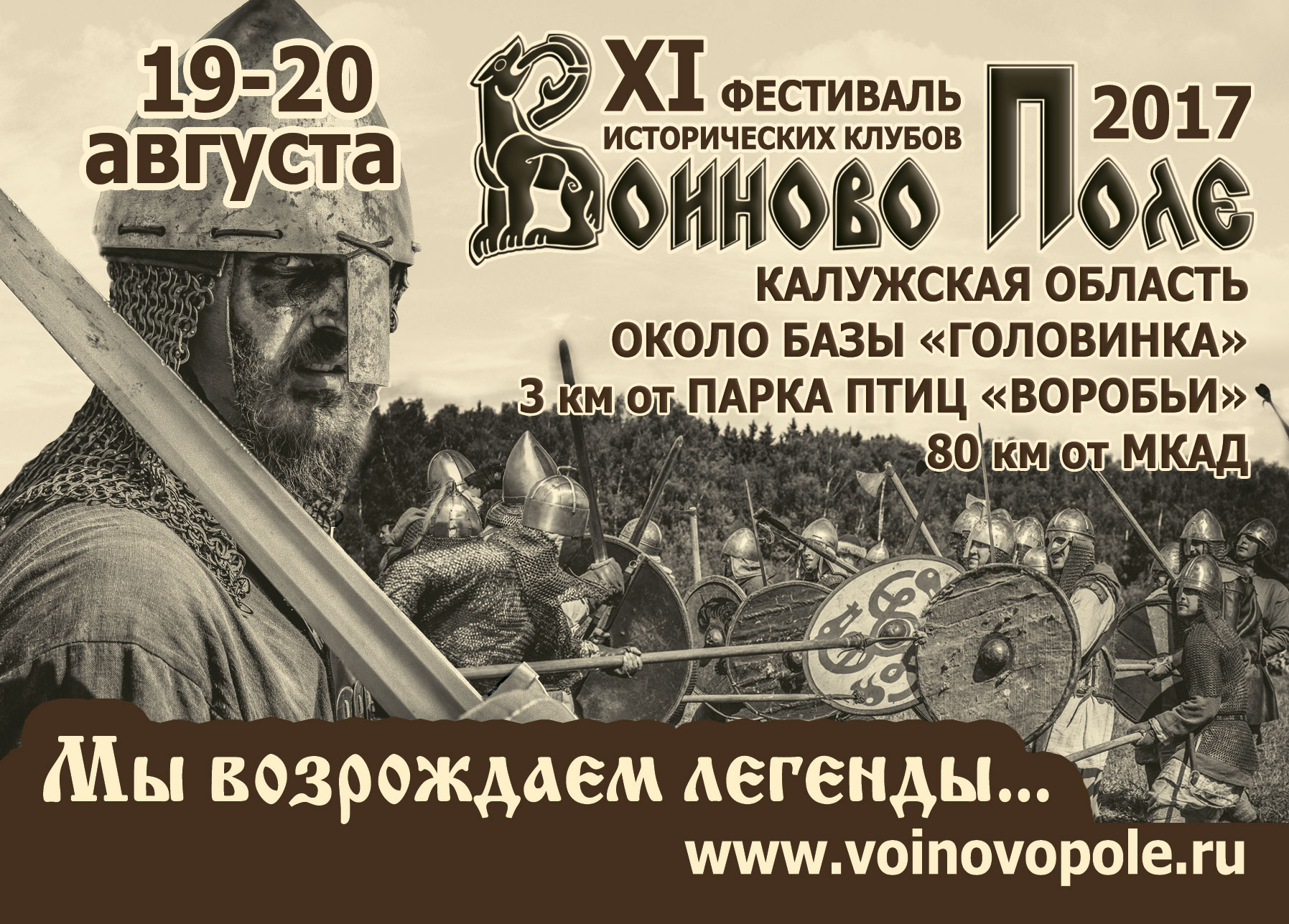 """Фестиваль """"Воиново поле"""" 19-20 августа 2017"""