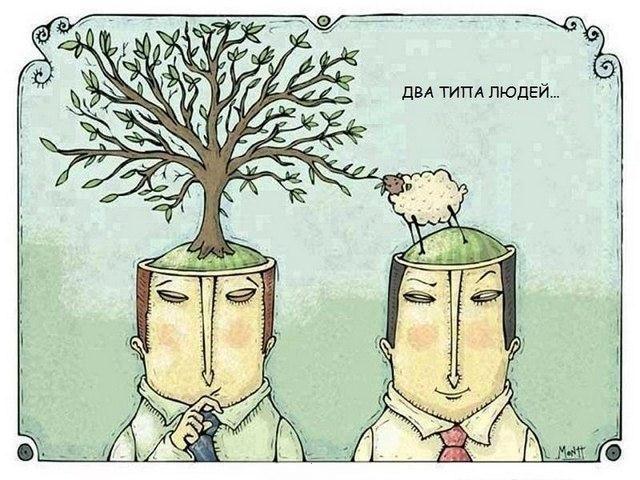 В мире есть только два типа людей...