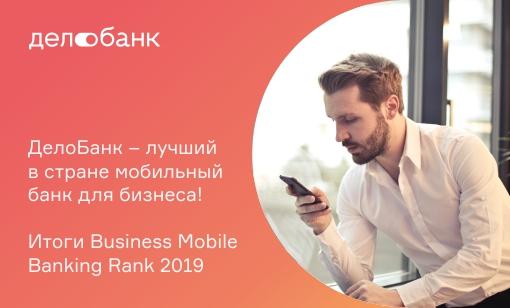 ДелоБанк – лучший в стране мобильный банк для бизнеса! Итоги Business Mobile Banking Rank 2019