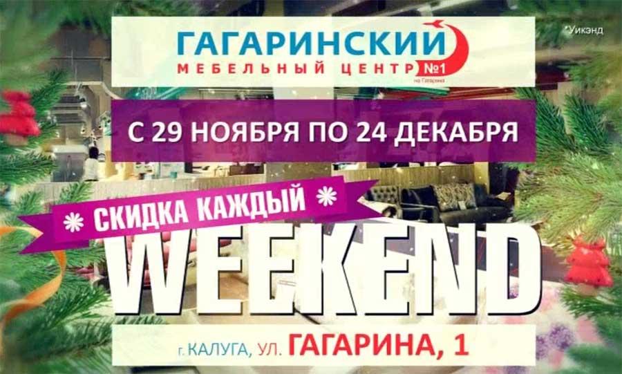 """Планируете выходные заранее? Проведите их в """"Гагаринском""""!"""