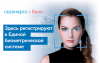 Газэнергобанк начинает сбор биометрии