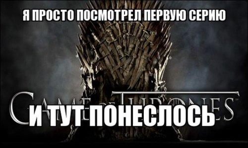 Для тех кто в ...тронах