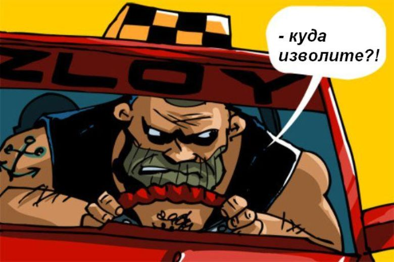 Таксист калужский обыкновенный?